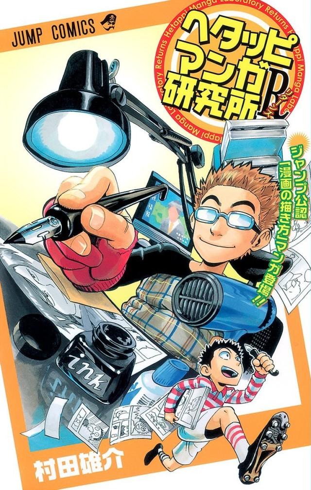 hetappi_manga_kenkyuusho_r-00.jpg