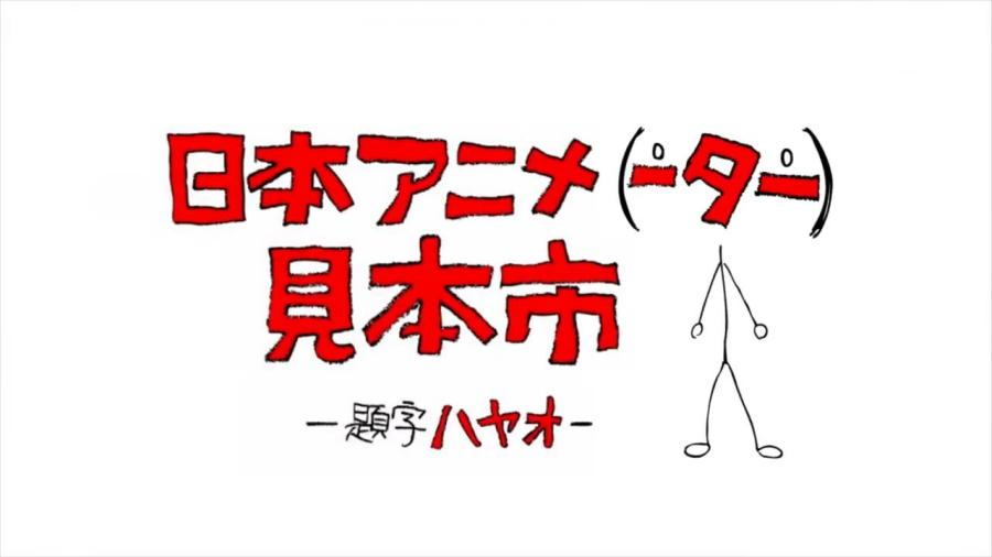 nihon_animator_mihonichi-00