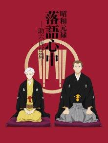"Shouwa Genroku Rakugo Shinjuu: Sukeroku Futatabi-hen annonce la couleur, vu que le titre signifie ""La seconde venue de Sukeroku"""