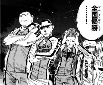 Le crew de Sohoku en mode préhistorique, avec Tadokoro le monosourcil, Kinjou la déprime et Makishima le délinquant sexuel aux cheveux (et ça se voit pas mais il a pas encore les cheveux longs).