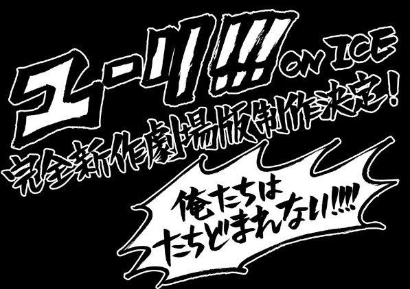 gekiyouban_yuri_on_ice