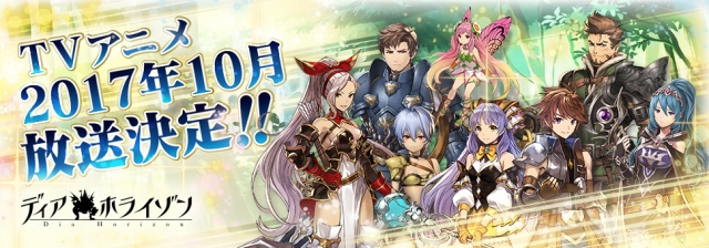 dia_horizon-banner