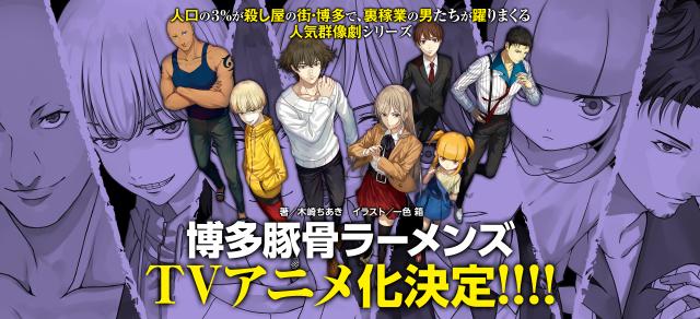 hakata_tonkotsu_ramens-annon