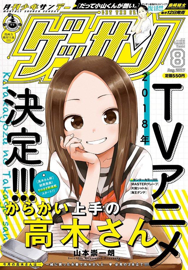 karakai_jouzu_no_takagi-san-animeka