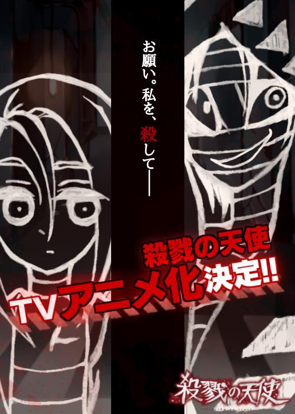 satsuriku_no_tenshi-kettei
