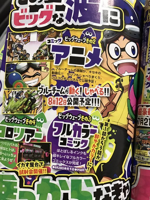 splatoon-corocoro