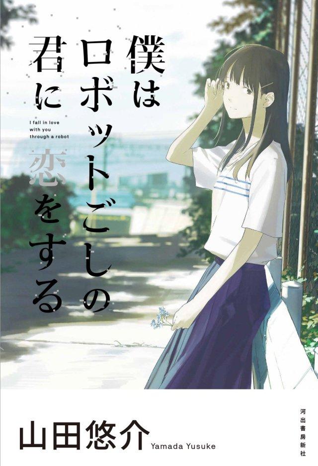 boku_wa_robot_goshi_no_kimi_ni_koi_wo_suru-cover