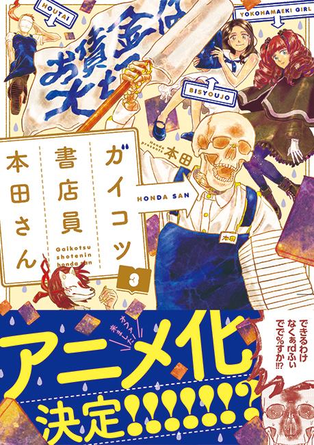 gaikotsu_shotenin_honda-san-cover03