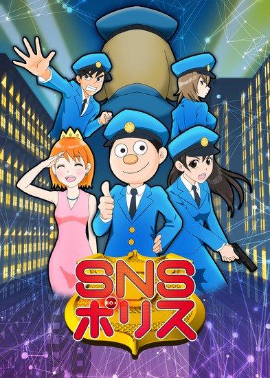 sns_police-kv
