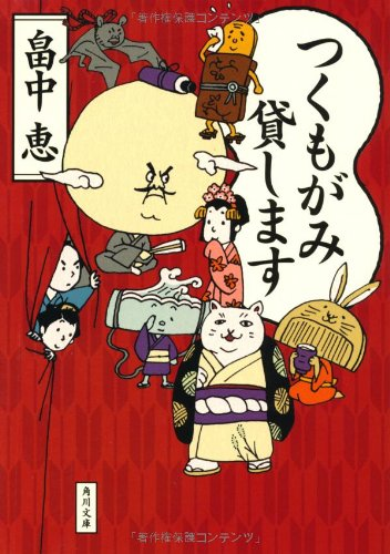 tsukumogami_kashimasu-book