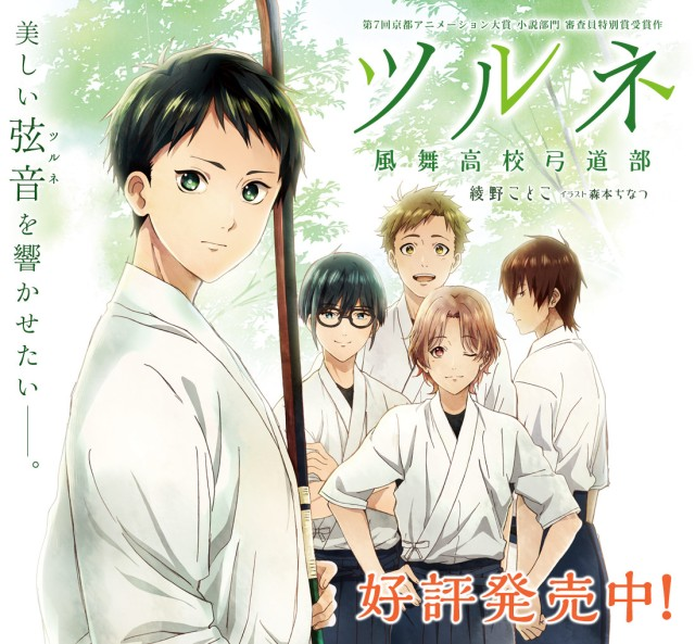 tsurune-main_visual