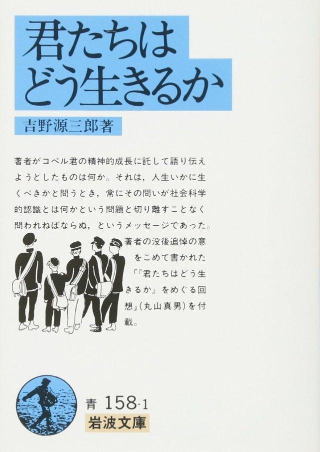 kimitachi_wa_dou_ikiru_ka-livre_auquel_il_fait_reference