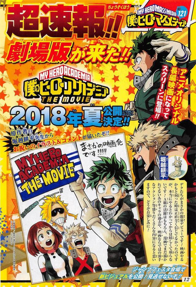 boku_no_hero_academia_the_movie-scan