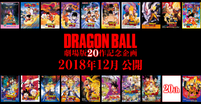 dragon_ball_20_site