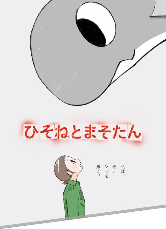 hisone_to_misotan-kv