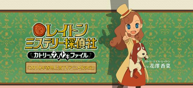 layton_mystery_tanteisha_-_katori_no_nazotoki_file-site