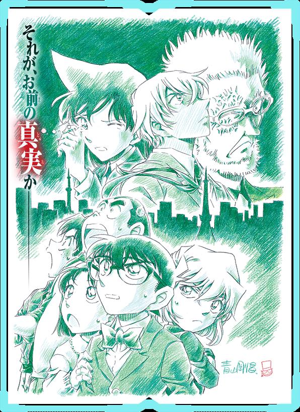 meitantei_conan_-_zero_no_shikkounin-poster