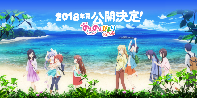 non_non_biyori_vacation-site