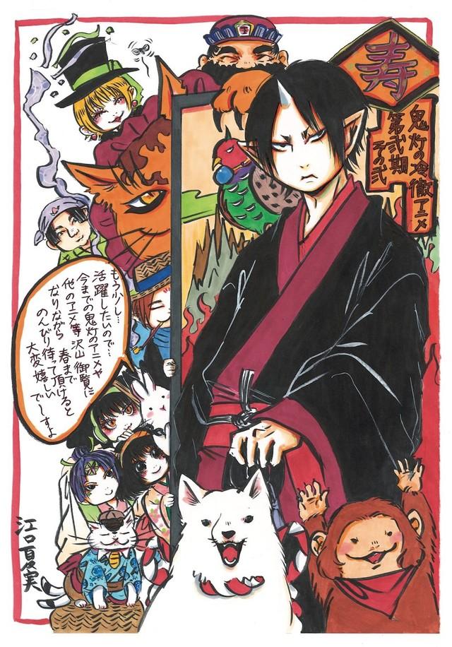 hoozuki_no_reitetsu_dai_ni_ki-illus