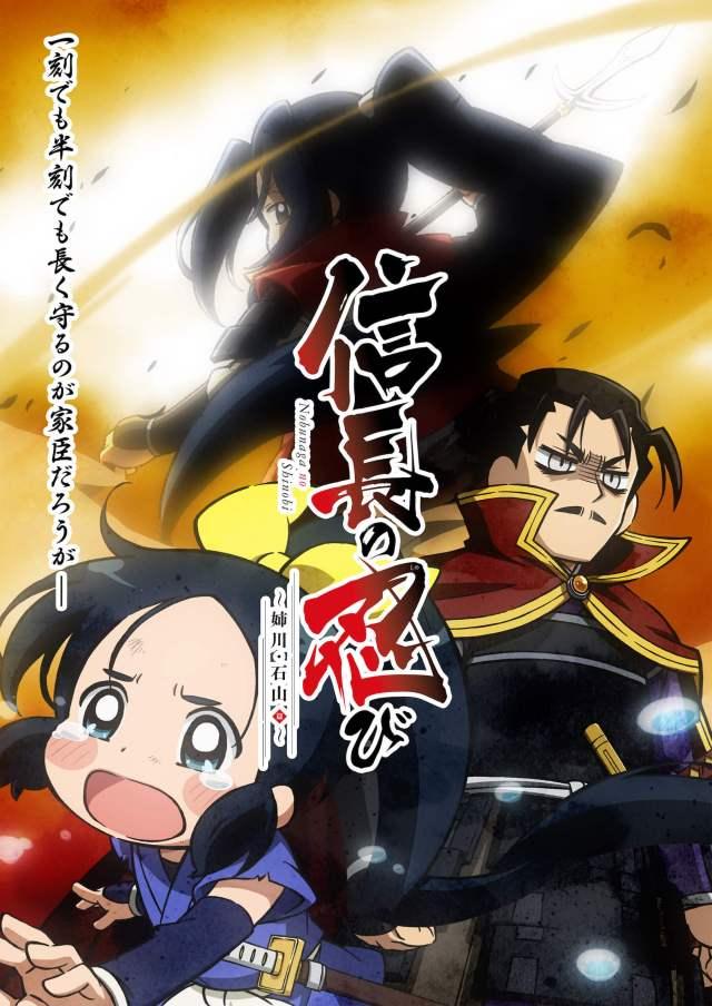 nobunaga_no_shinobi_-_anegawa_ishiyama-hen-kv