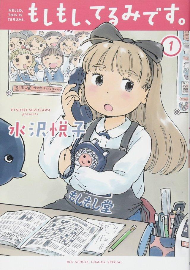 moshi_moshi,_terumi_desu-manga