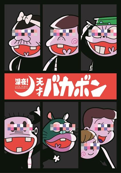 shinya_tensai_bakabon-kv.jpg