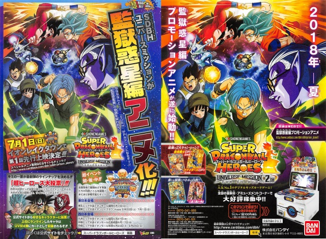 super_dragon_ball_heroes-scan