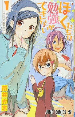 bokutachi_wa_benkyou_ga_dekinai-manga
