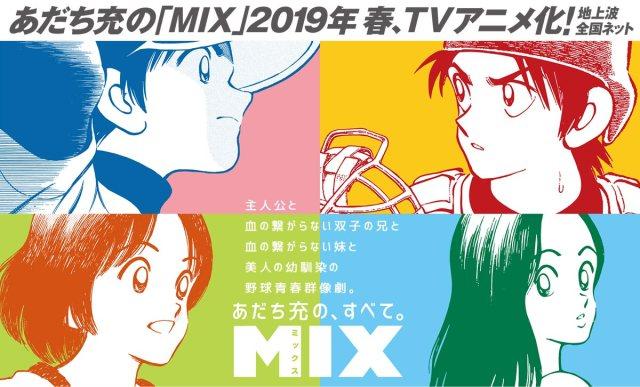 mix-kv
