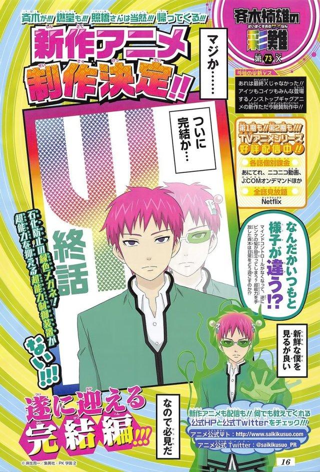saiki_kusuo_no_psi-nan_3-scan