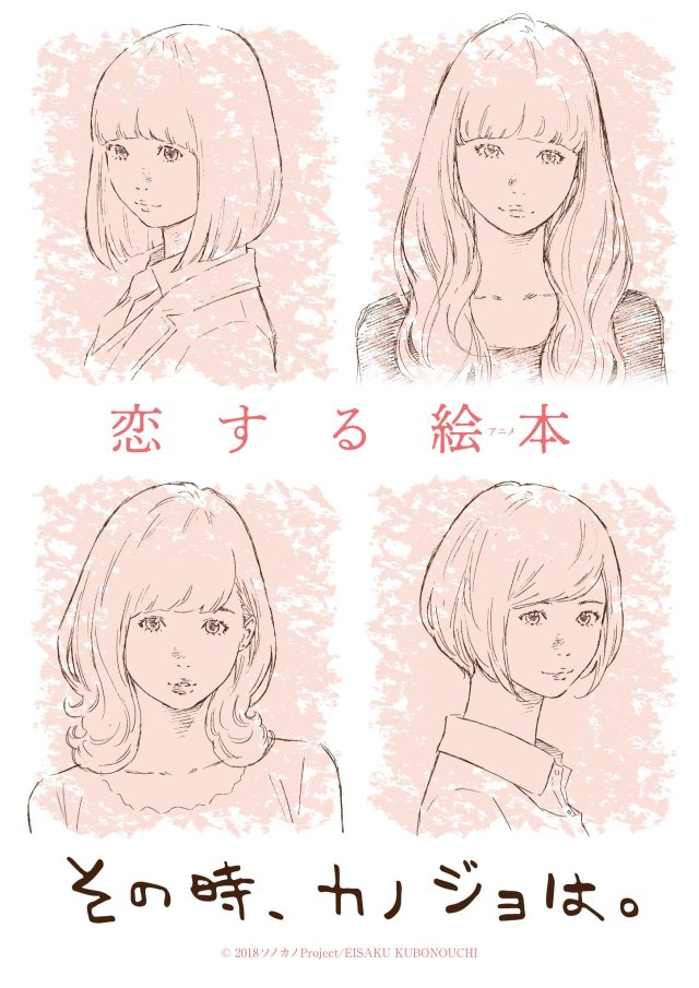 sono_toki_kanojo_wa-kv