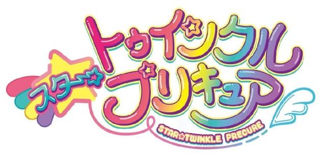 star_twinkle_precure-logo
