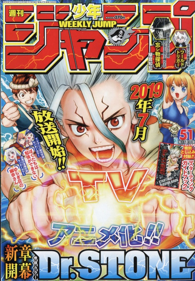 dr_stone-scan